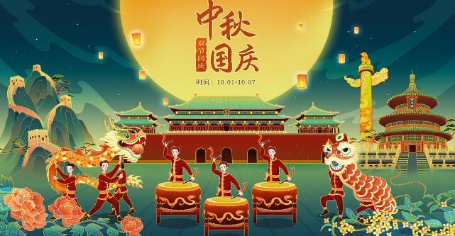 斯丹诺在这里预祝大家:中秋国庆双节快乐